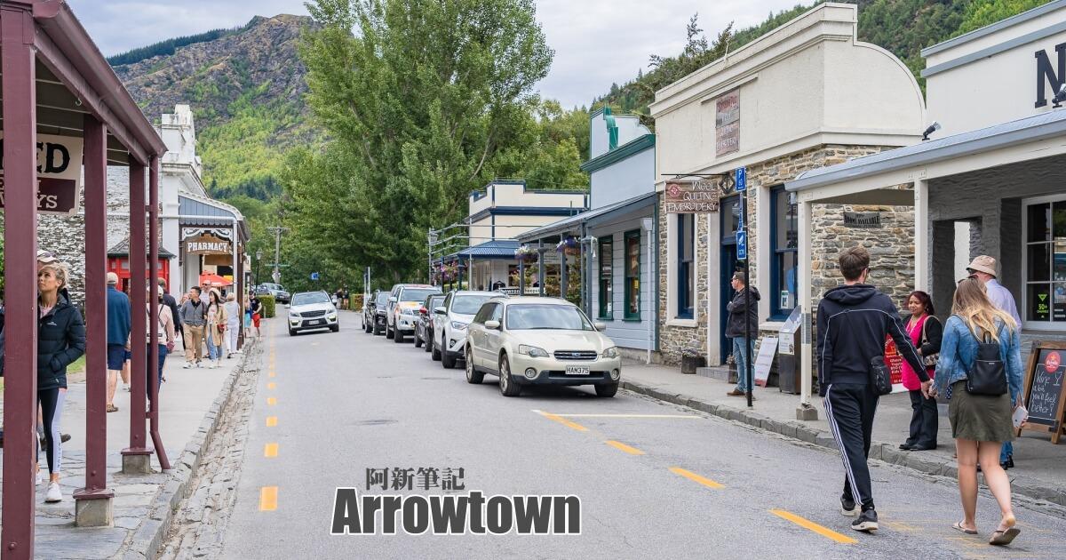 arrowtown,箭鎮,紐西蘭箭鎮,紐西蘭旅遊,紐西蘭自助,紐西蘭自由行