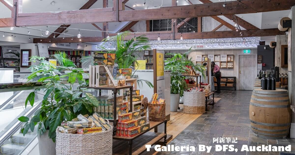 DFS 旗下奧克蘭T廣場,奧克蘭免稅店,紐西蘭奧克蘭免稅店,紐西蘭免稅店,奧克蘭DFS,紐西蘭DFS,紐西蘭自由行,紐西蘭旅遊
