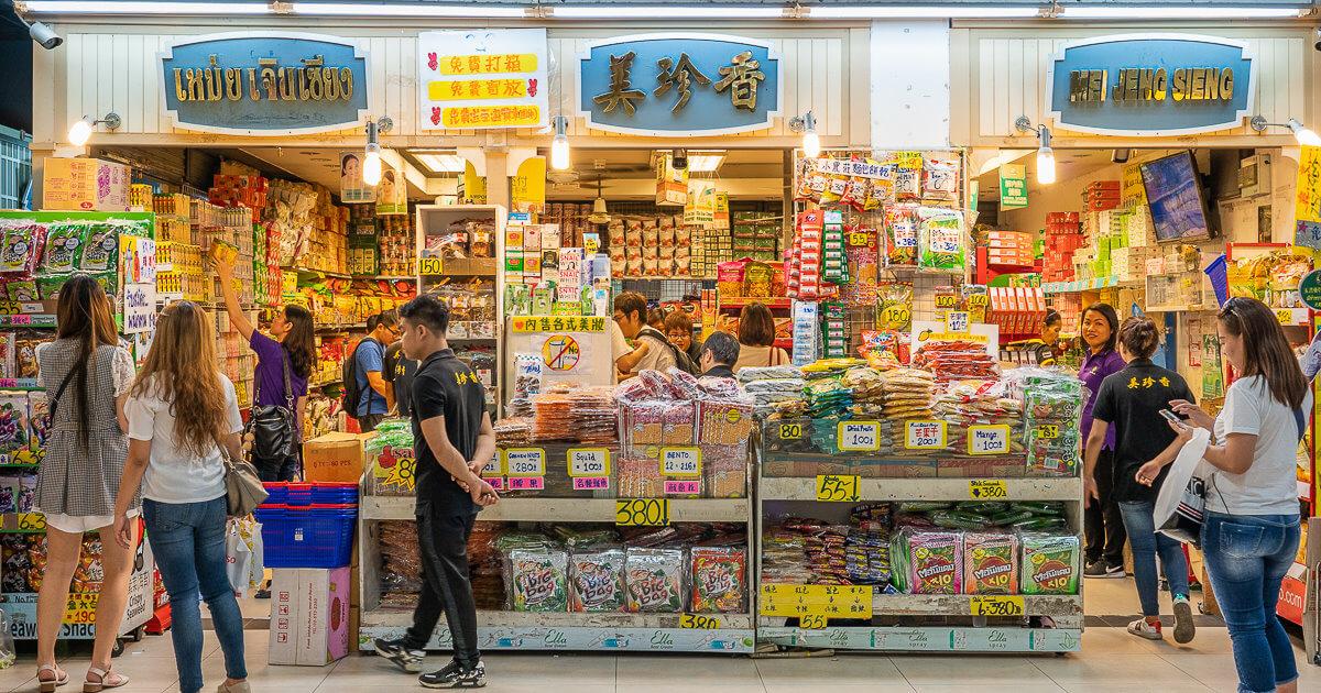 美珍香,泰國旅遊,曼谷旅遊,曼谷自由行,泰國必買伴手禮,2019泰國伴手禮