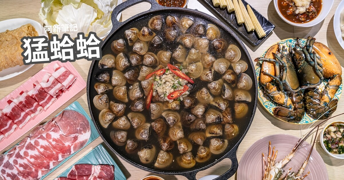 猛蛤蛤 卜卜蛤火鍋專賣店 |台中新開卜卜鍋,4斤蛤蠣爽爽吃,整個鮮甜到會痛風阿~