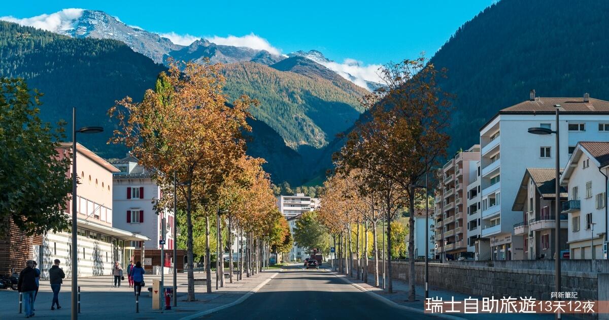瑞士自助旅遊,瑞士自助,瑞士13天12夜,瑞士自由行,瑞士旅遊