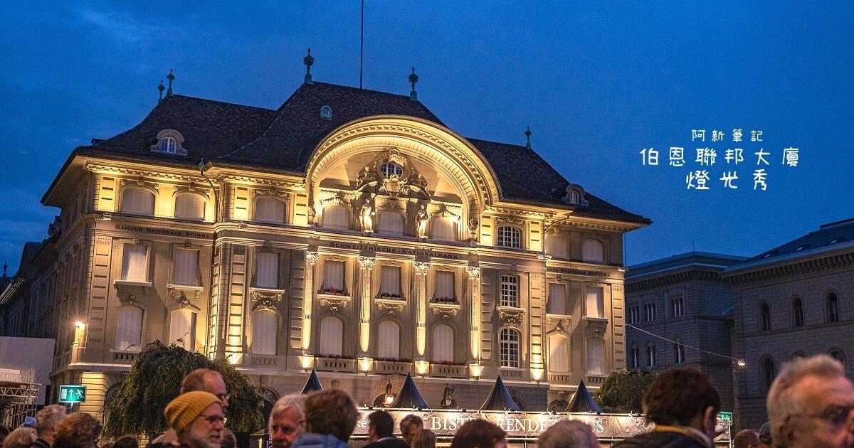 rendez vous bundesplatz,伯恩燈光秀,伯恩3D燈光秀,伯恩國會燈光秀,國會大廈3D光雕秀,伯恩國會大廈3D光雕秀,瑞士燈光秀,瑞士3D燈光秀,瑞士自由行,瑞士旅遊