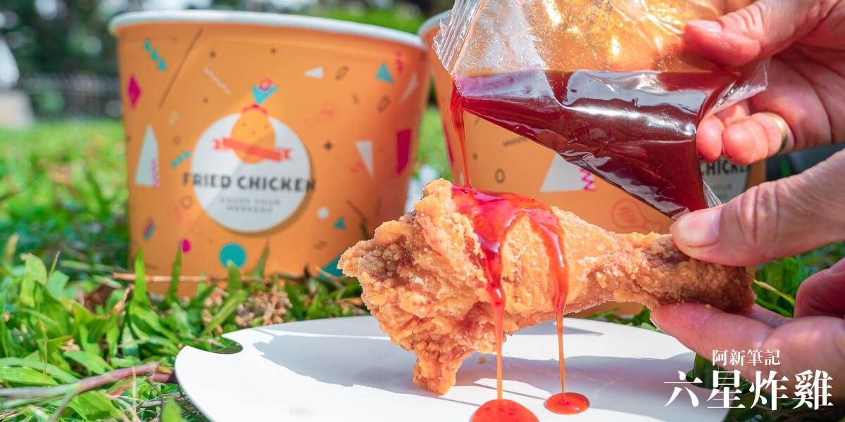 最新推播訊息:這間炸雞一次讓你三種享受