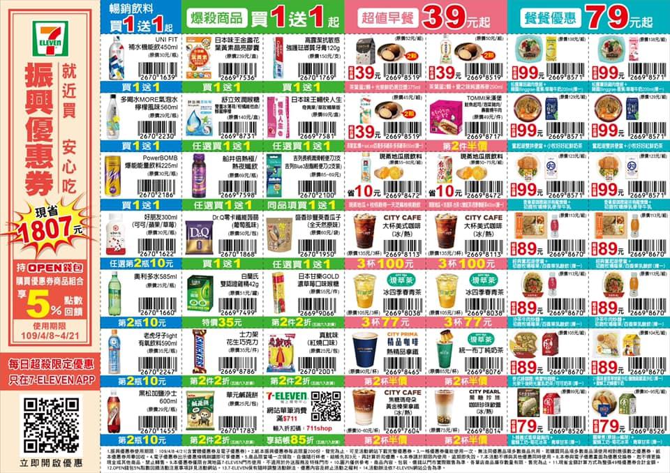 最新推播訊息:【期間限定】7-11振興優惠券