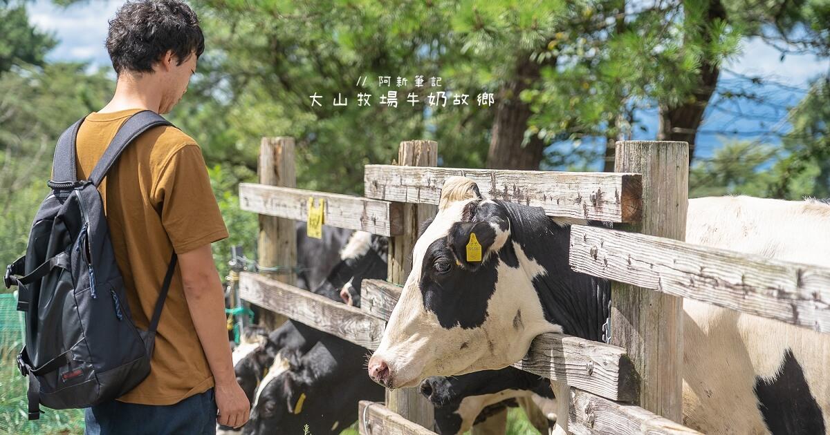 大山牧場牛奶之鄉,鳥取大山牧場交通,鳥取大山牧場,鳥取大山景點,日本大山牧場牛奶餅乾,日本大山牧場餅乾,大山牛奶牧場,日本大山牛乳霜淇淋夾心餅,大山牧場牛奶故鄉,鳥取旅遊,鳥取景點,鳥取自由行,日本旅遊,日本自由行