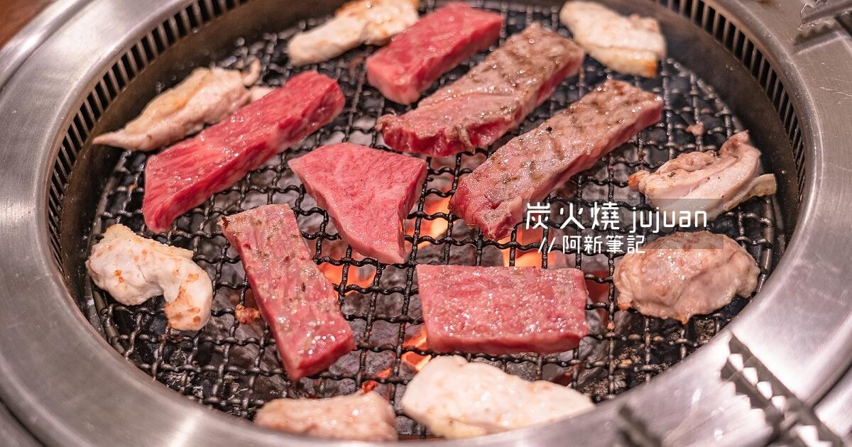 炭火のジュジュ。アン,炭火燒jujuan,鳥取炭火燒,鳥取炭火燒肉,鳥取燒肉,鳥取和牛燒肉,鳥取美食,鳥取旅遊,鳥取景點,鳥取自由行,日本旅遊,日本自由行