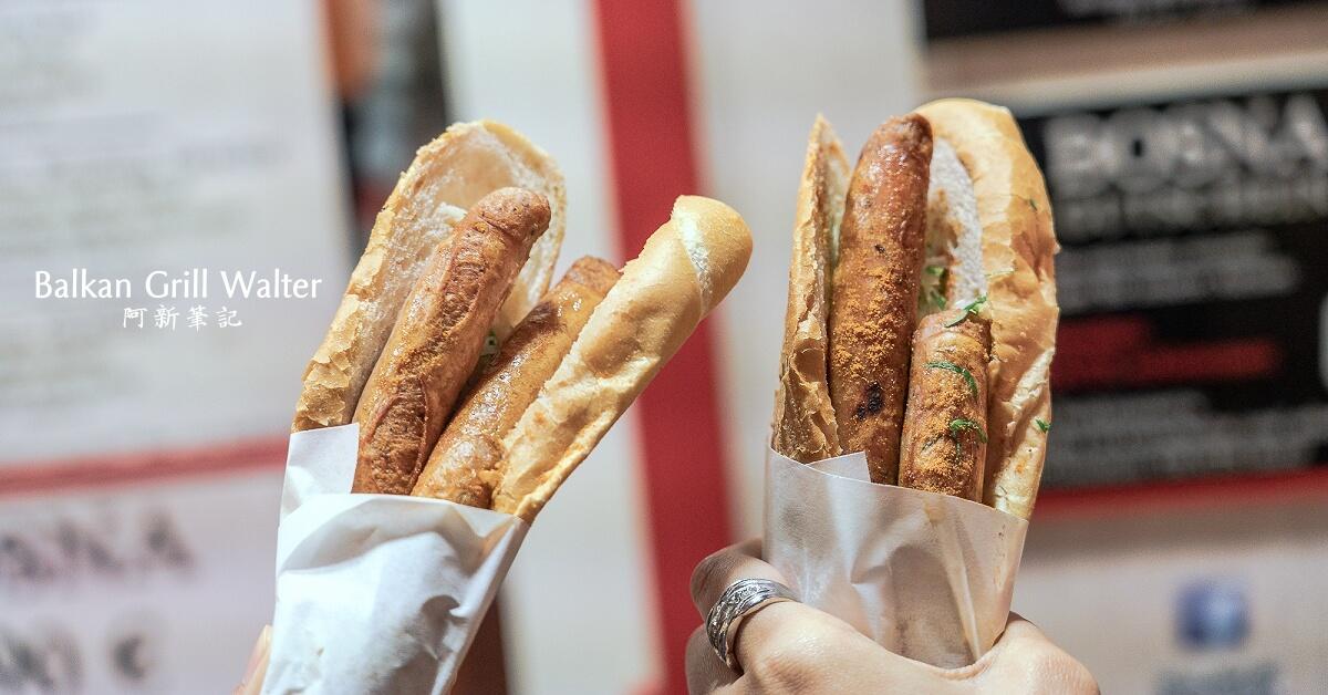 balkan grill walter,薩爾斯堡熱狗,薩爾斯堡熱狗堡,食尚玩家薩爾斯堡,薩爾斯堡美食,薩爾斯堡小吃