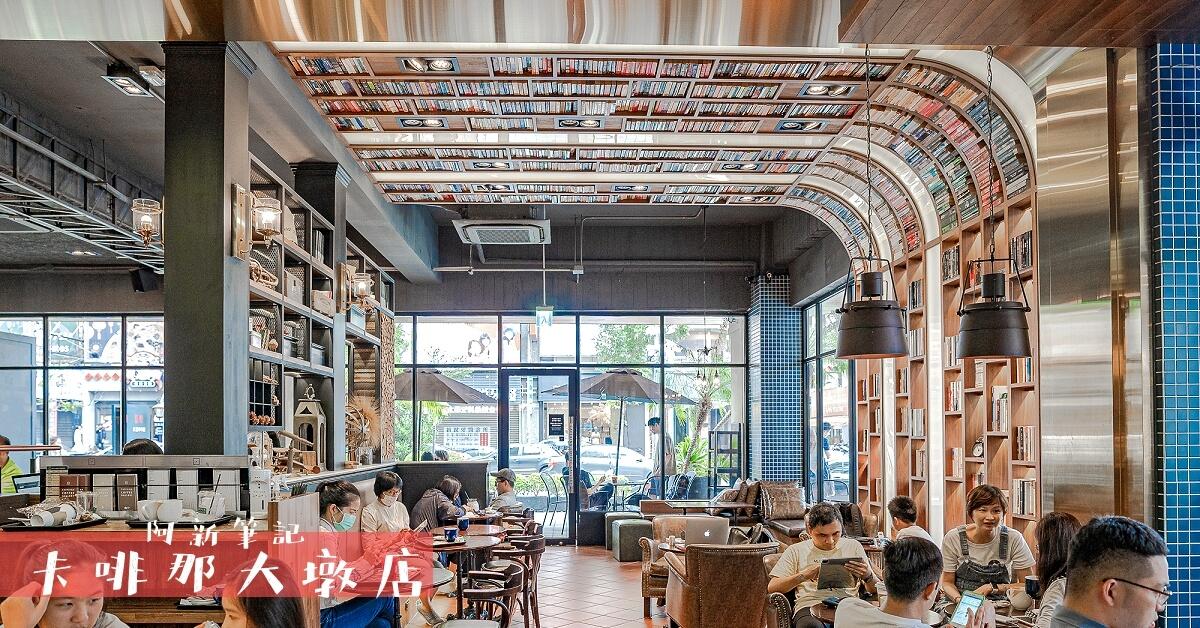 最新推播訊息:這間台中咖啡館人潮誇張的多!