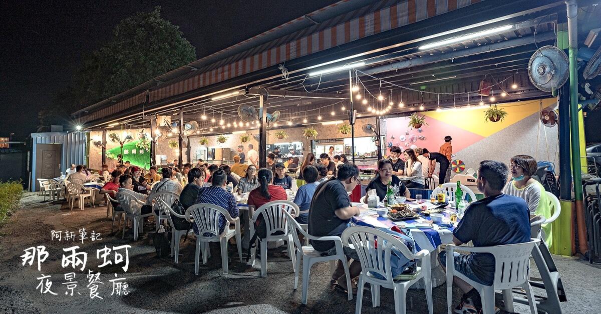 那兩蚵夜景餐廳 |這間台中夜景餐廳很狂,提供撈魚、打卡牆及遊戲區,還有無敵百萬夜景!