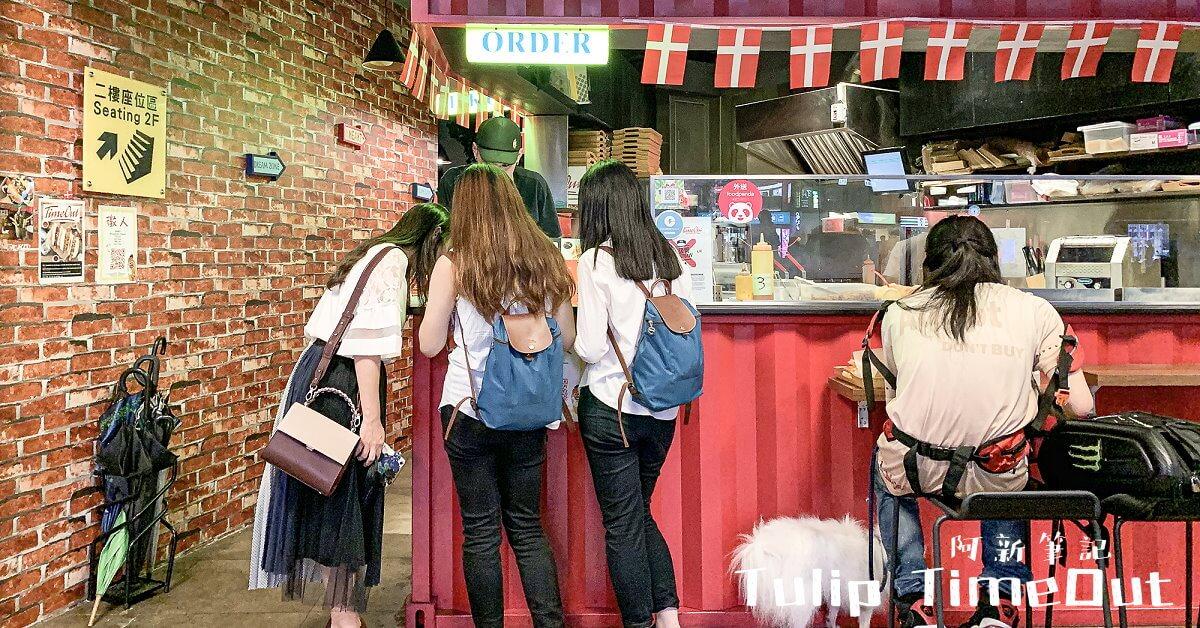 TULIP TIMEOUT TAIWAN,丹麥熱狗堡,丹麥速食店,二分之一強,捷運西門站,維京人香腸,起司三重奏漢堡,西門町美食,西門町,Tulip TimeOut,TimeOut,Tulip,丹麥脆皮豬