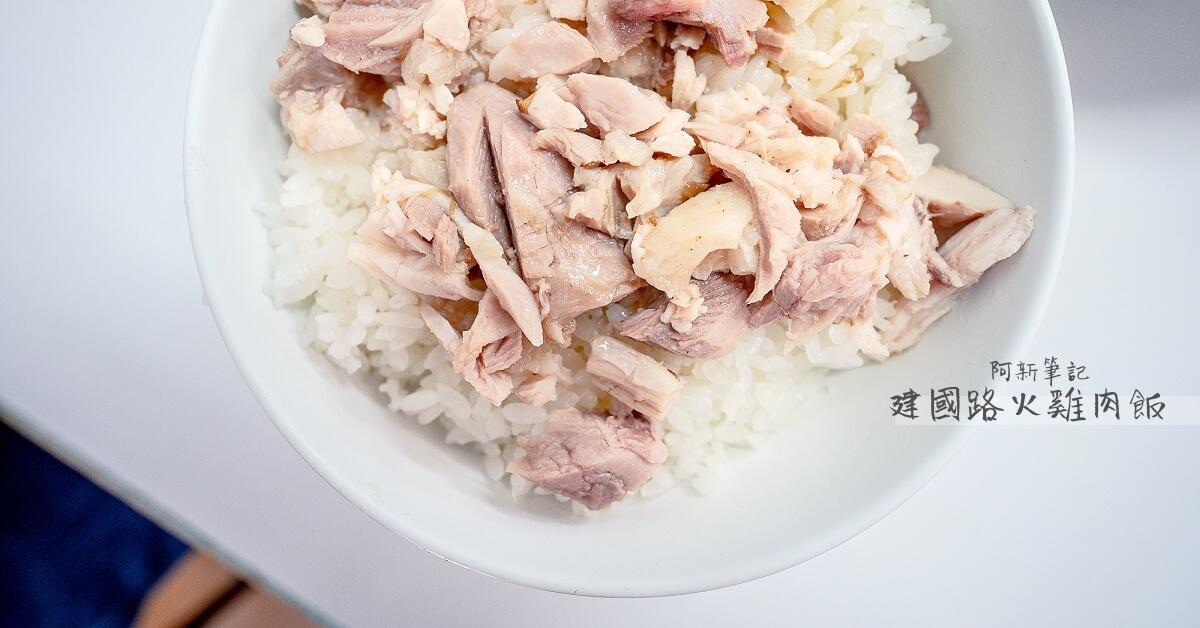 最新推播訊息:花蓮火雞肉飯推這間