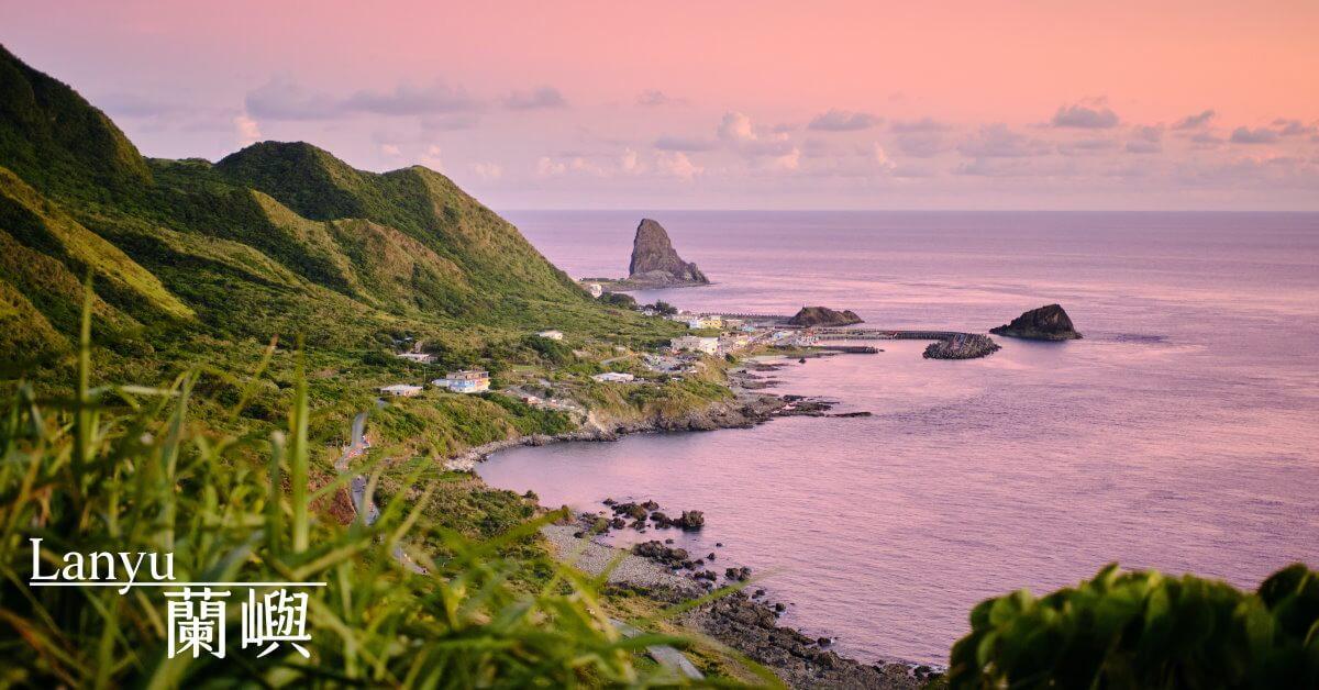 最新推播訊息:迷人「蘭嶼」終於寫好了!