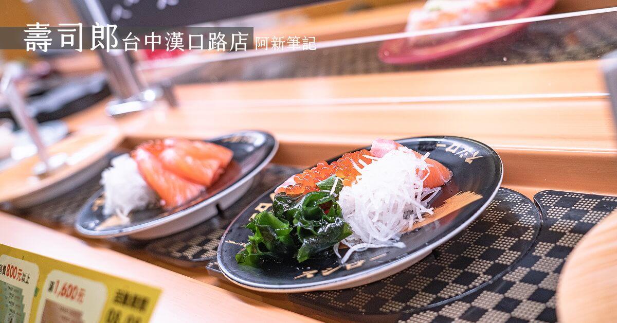 最新推播訊息:壽司郎吃過沒?