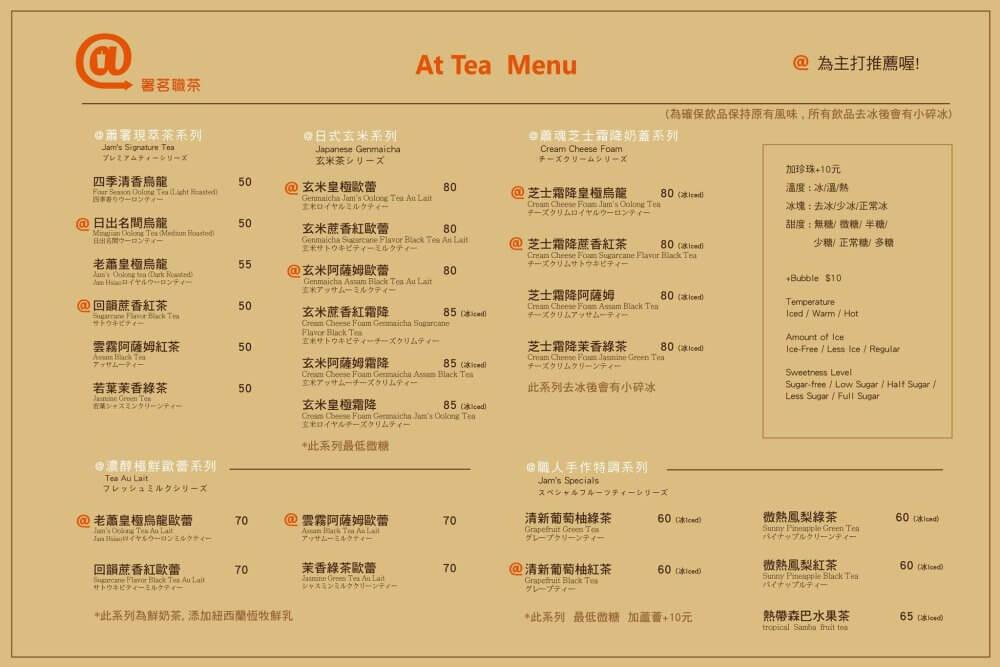 蕭敬騰飲料店,蕭敬騰飲料店推薦,蕭敬騰飲料,署茗職茶AT TEA,署茗職茶,老蕭飲料,蕭敬騰飲料店菜單