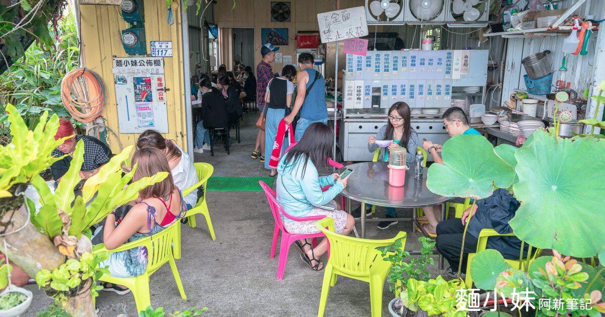 麵小妹,椰油美食,椰油小吃,椰油麵店,蘭嶼美食,蘭嶼小吃,蘭嶼麵店