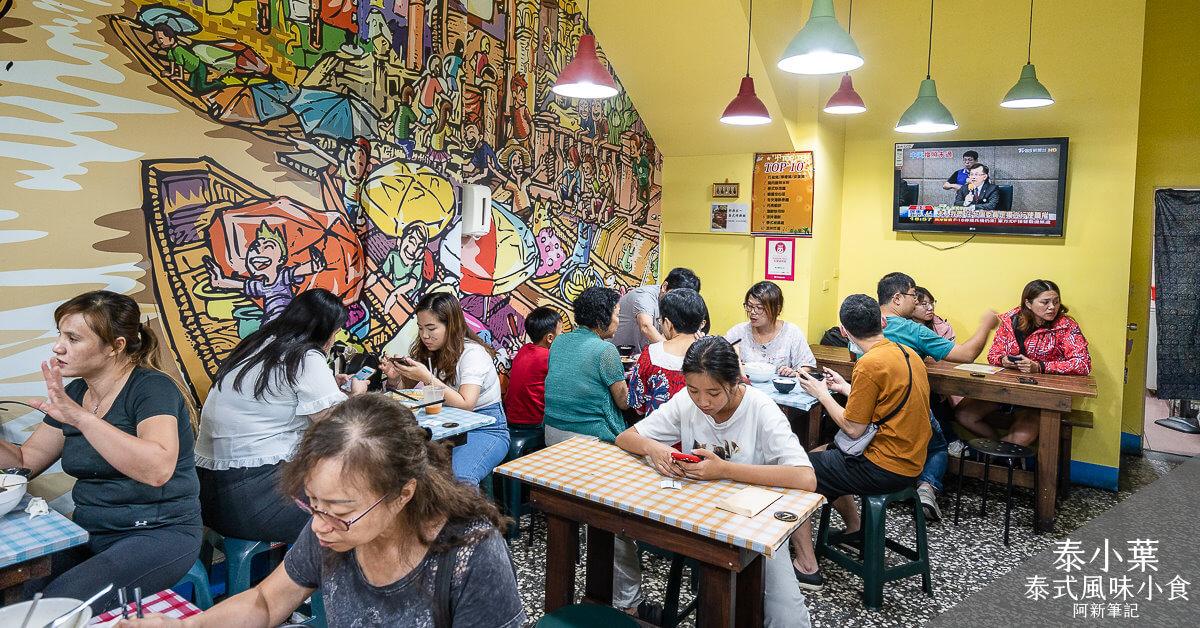 最新推播訊息:這間台中泰式料理超多人推薦!