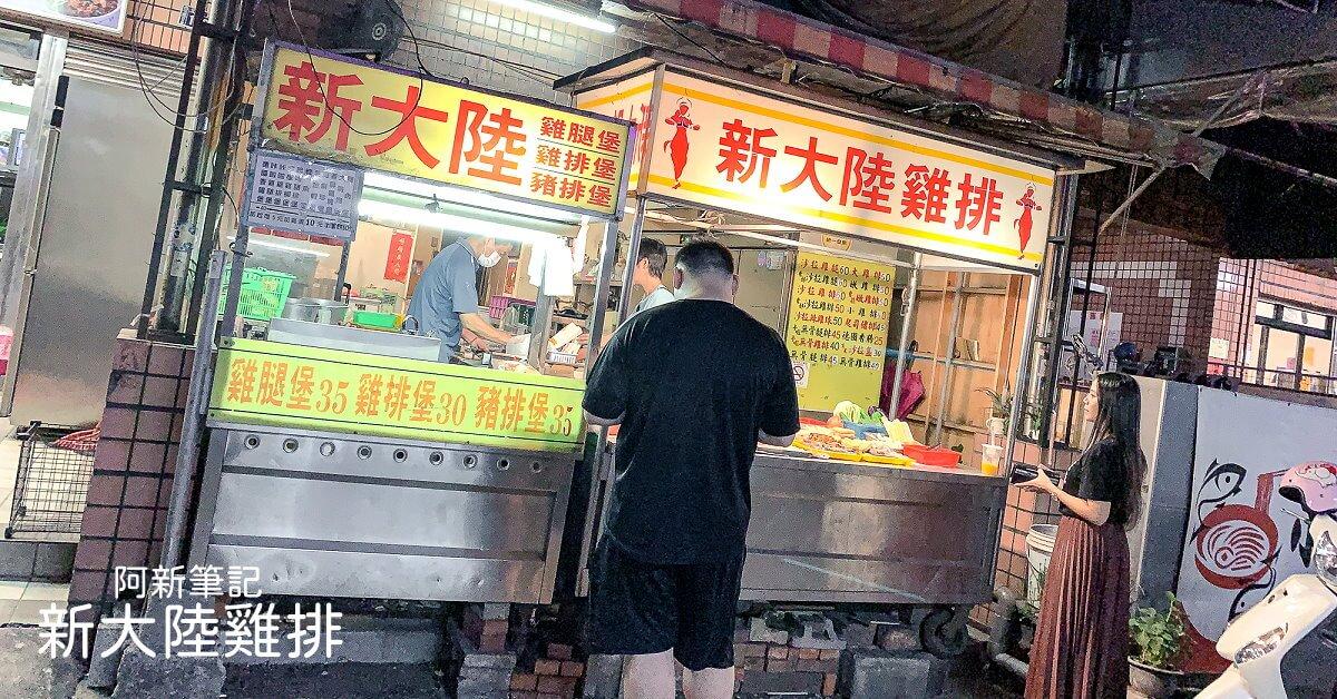 最新推播訊息:雞排店招牌不是雞排,而是炸茄子跟漢堡...