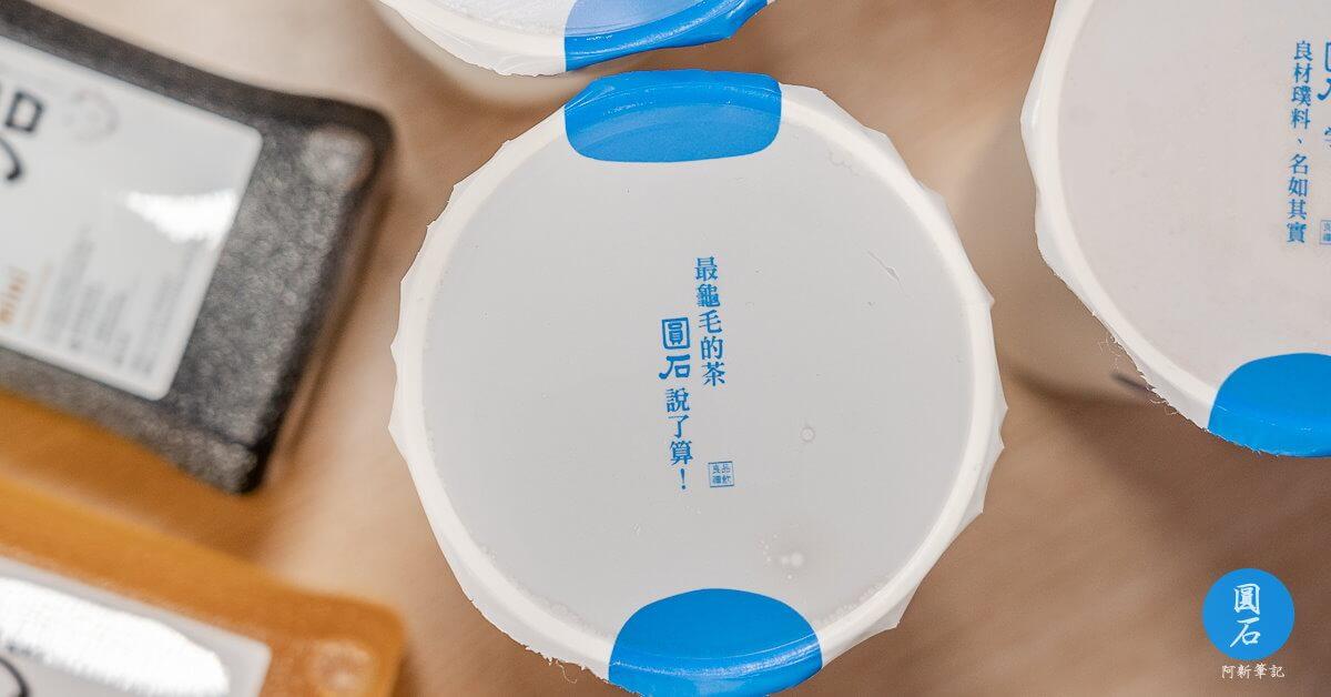 最新推播訊息:圓石飲料店升級2.0!