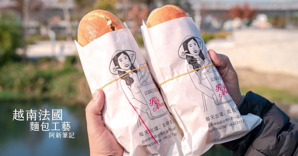 最新推播訊息:這間台中越南法國麵包有夠夯!