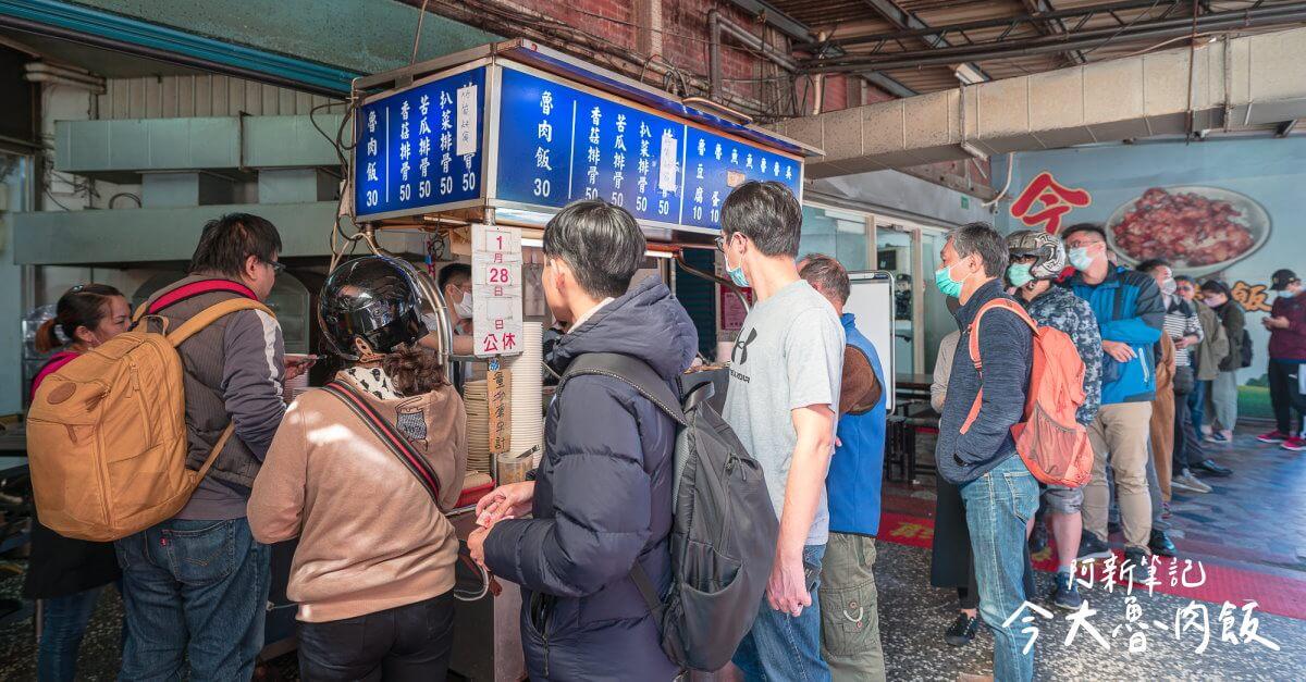 三重美食,今大魯肉飯,台北滷肉飯,今大滷肉飯菜單,今大滷肉飯捷運,今大滷肉飯價格,三重滷肉飯,三重美食食尚玩家,三重小吃,菜寮美食,台北橋滷肉飯