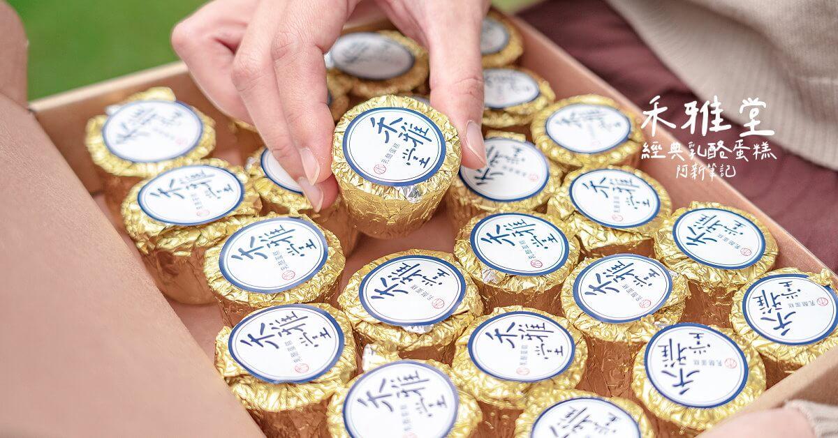 禾雅堂,大坑禾雅堂,禾雅堂分店,禾雅堂彌月,禾雅堂ptt,禾雅堂雪藏乳酪蛋糕,禾雅堂團購,禾雅堂經典乳酪蛋糕價位,禾雅堂巧克力,禾雅堂 生日蛋糕,台中北區甜點,台中北區美食,台中大坑甜點,台中大坑美食,台中好吃乳酪蛋糕,台中好吃重乳酪蛋糕,台中甜點,台中蛋糕,禾雅堂乳酪蛋糕,禾雅堂價位