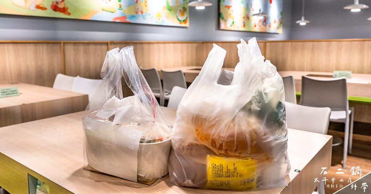 石二鍋太平中山店,石二鍋,十二鍋,12鍋,太平鍋物,太平外帶美食,台中鍋物,台中美食,台中外帶美食,台中外帶,太平外帶