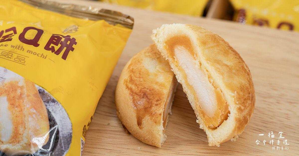 最新推播訊息:這間蛋黃酥去年賣爆!