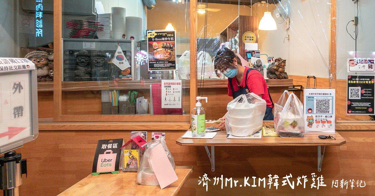 濟州Mr KIM韓式炸雞 |在地大里人激推!這一間韓式料理人潮有夠多~