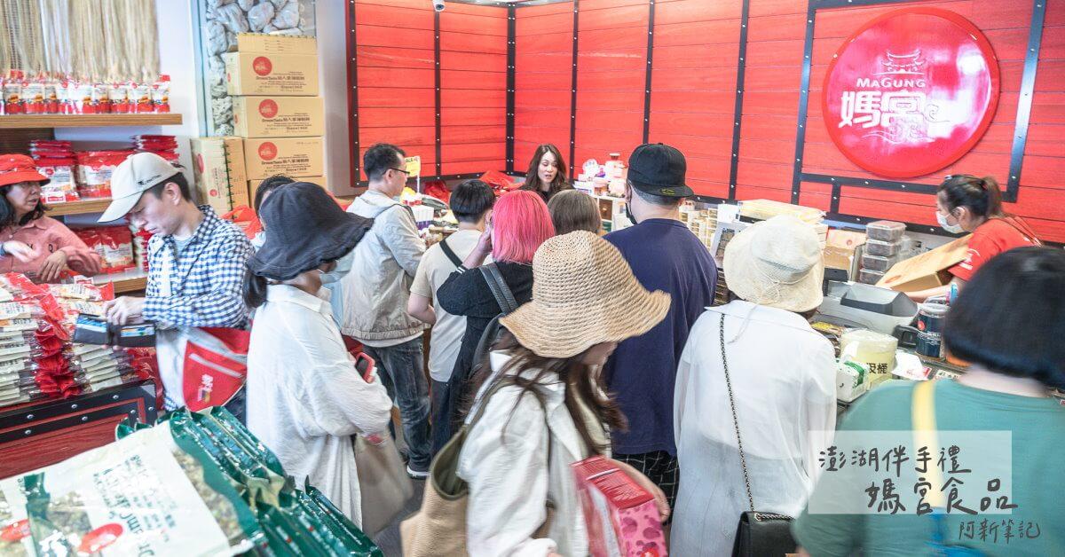 澎湖媽宮食品 |不要再問澎湖拌手禮買哪間!媽宮必買懶人包來了
