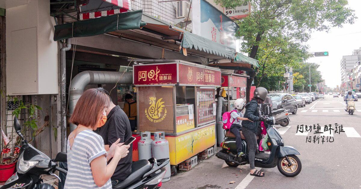 阿財鹽酥雞,太平鹽酥雞推薦,東平路鹹酥雞,太平站炸王,太平好吃雞排,太平三角骨