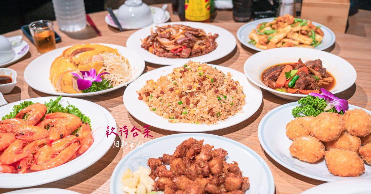 款待台菜,中山美食,款待台菜價錢,款待台菜菜單,台北台菜吃到飽,台菜吃到飽,台菜吃到飽餐廳